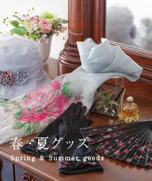 春・夏グッズ
